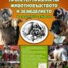 Празник на земеделието и животновъдството в Кресна